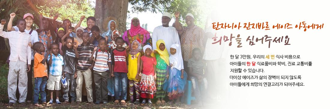 탄자니아 에이즈 아동 이야기(MABULA)